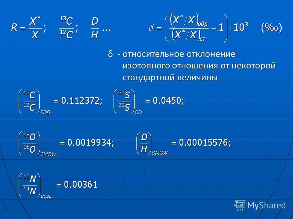 δ - относительное отклонение изотопного отношения от некоторой стандартной величины