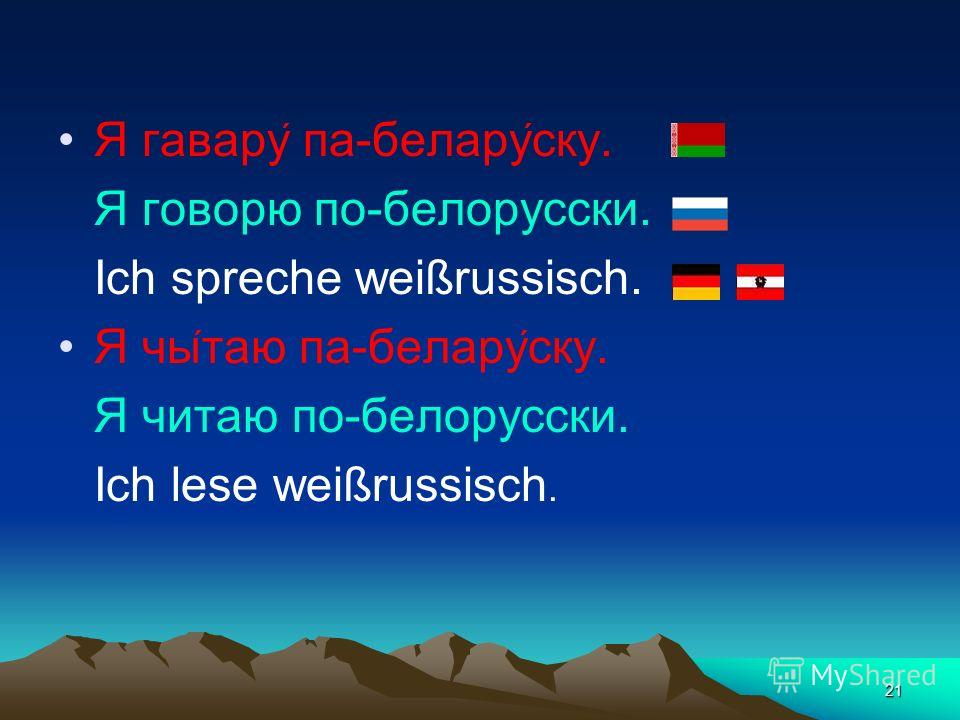 21 Я гавару па-беларуску. Я говорю по-белорусски. Ich spreche weißrussisch. Я чытаю па-беларуску. Я читаю по-белорусски. Ich lese weißrussisch.