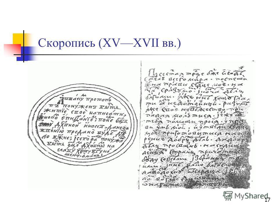 17 Скоропись (XVXVII вв.)