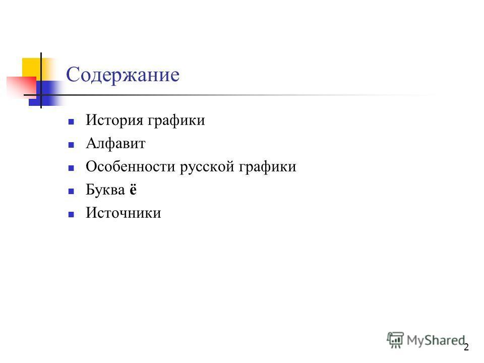 2 Cодержание История графики Aлфавит Oсобенности русской графики Буква ё Источники
