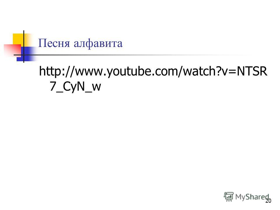 20 Песня алфавита http://www.youtube.com/watch?v=NTSR 7_CyN_w