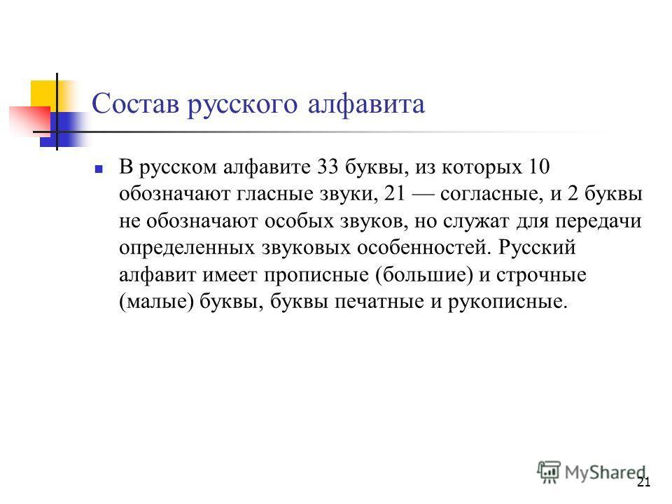21 Состав русского алфавита В русском алфавите 33 буквы, из которых 10 обозначают гласные звуки, 21 согласные, и 2 буквы не обозначают особых звуков, но служат для передачи определенных звуковых особенностей. Русский алфавит имеет прописные (большие)