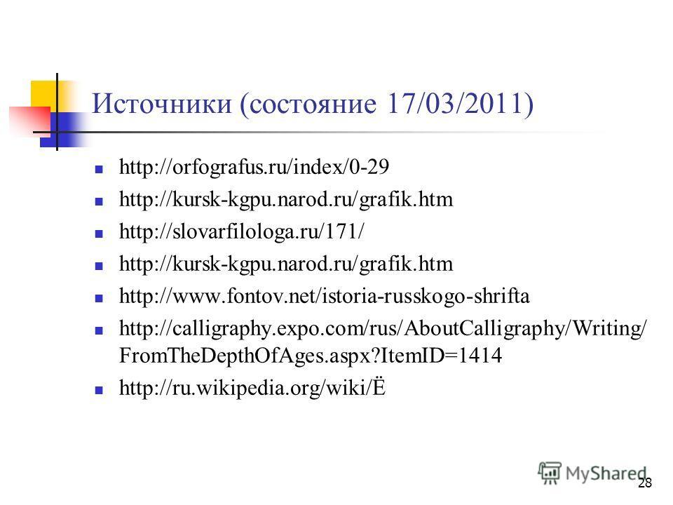 28 Источники (состояние 17/03/2011) http://orfografus.ru/index/0-29 http://kursk-kgpu.narod.ru/grafik.htm http://slovarfilologa.ru/171/ http://kursk-kgpu.narod.ru/grafik.htm http://www.fontov.net/istoria-russkogo-shrifta http://calligraphy.expo.com/r