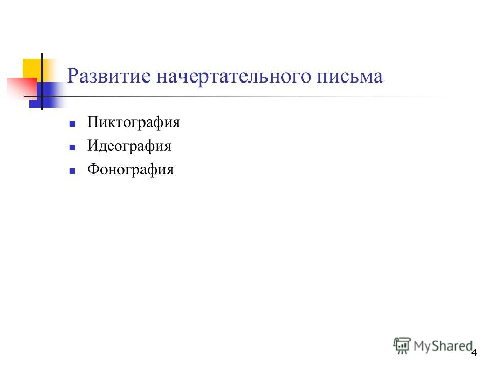 4 Pазвитие начертательного письма Пиктография Идеография Фонография