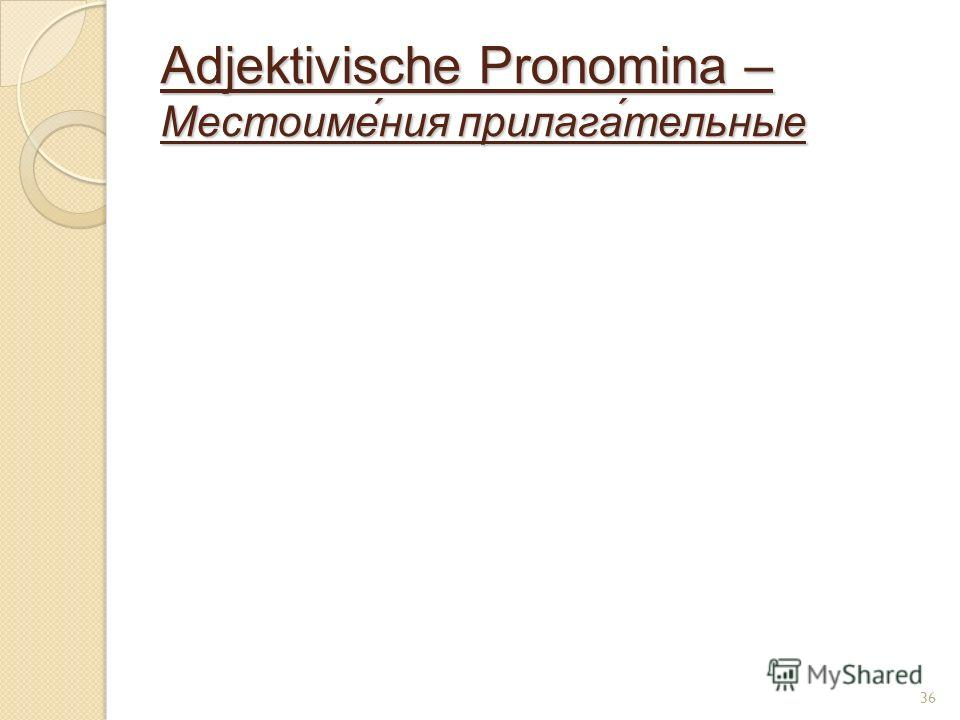 Adjektivische Pronomina – Местоиме́ния прилага́тельные 36