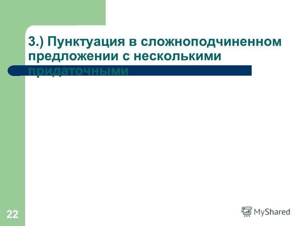22 3.) Пунктуация в сложноподчиненном предложении с несколькими придаточными