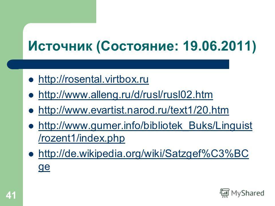 41 Источник (Состояние: 19.06.2011) http://rosental.virtbox.ru http://www.alleng.ru/d/rusl/rusl02.htm http://www.evartist.narod.ru/text1/20.htm http://www.gumer.info/bibliotek_Buks/Linguist /rozent1/index.php http://www.gumer.info/bibliotek_Buks/Ling