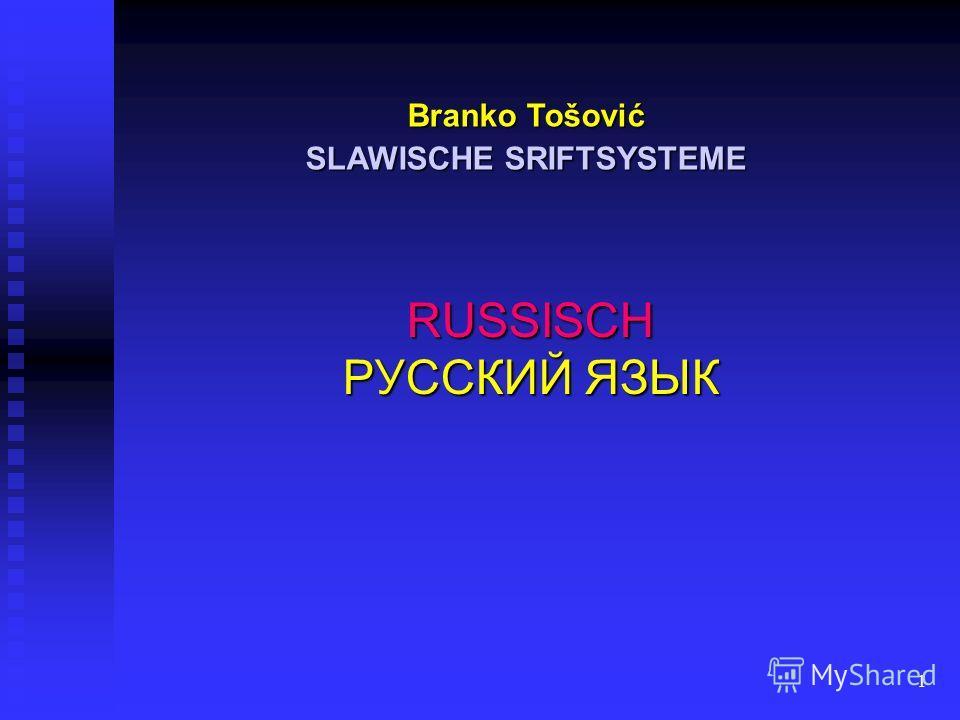 1 RUSSISCH РУССКИЙ ЯЗЫК Branko Tošović SLAWISCHE SRIFTSYSTEME