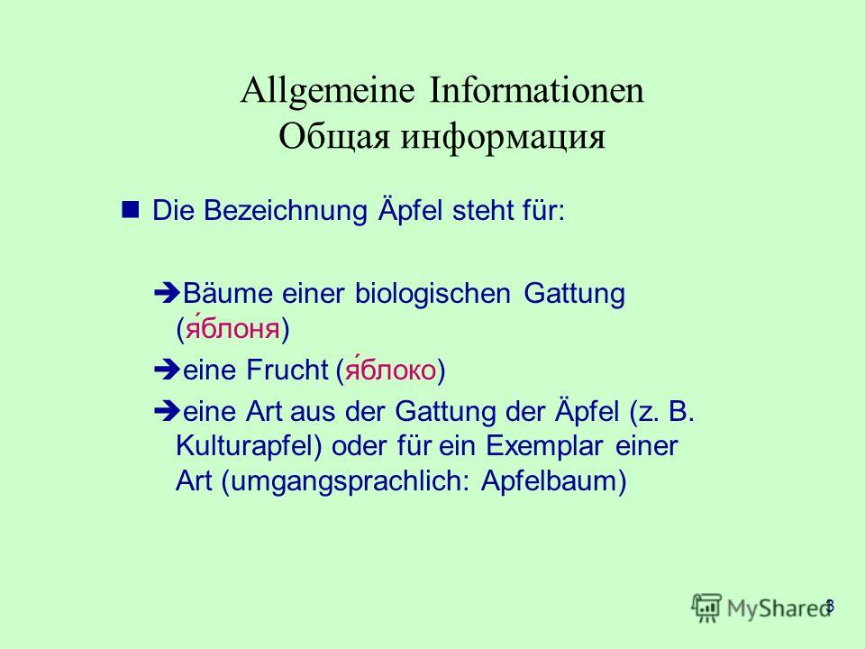 3 Allgemeine Informationen Общая информация Die Bezeichnung Äpfel steht für: Bäume einer biologischen Gattung (яблоня) eine Frucht (яблоко) eine Art aus der Gattung der Äpfel (z. B. Kulturapfel) oder für ein Exemplar einer Art (umgangsprachlich: Apfe