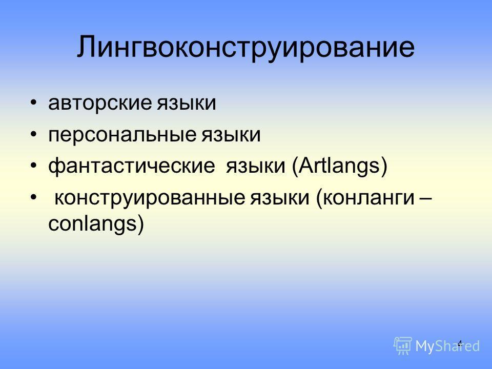 3 2. Искусственный язык интернета анализ новых языков, существующих только в этом пространстве