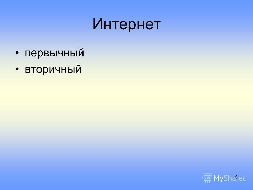 7 Тексты первичные вторичные