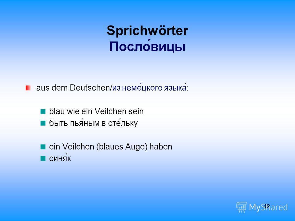 49 Sprichwörter Пословицы aus dem Deutschen/из немецкого языка: blau wie ein Veilchen sein быть пья́ным в сте́льку ein Veilchen (blaues Auge) haben синяк