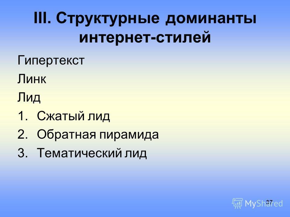 37 III. Структурные доминанты интернет-стилей Гипертекст Линк Лид 1.Сжатый лид 2.Обратная пирамида 3.Тематический лид