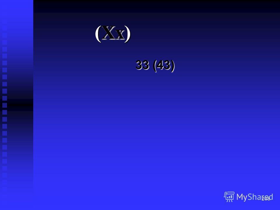 207 YyZzŹźŻż (Qq) (Vv)