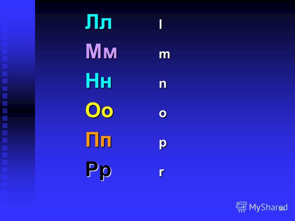 98 Её jo Жж ž Зз z Ии i Йй j Кк k