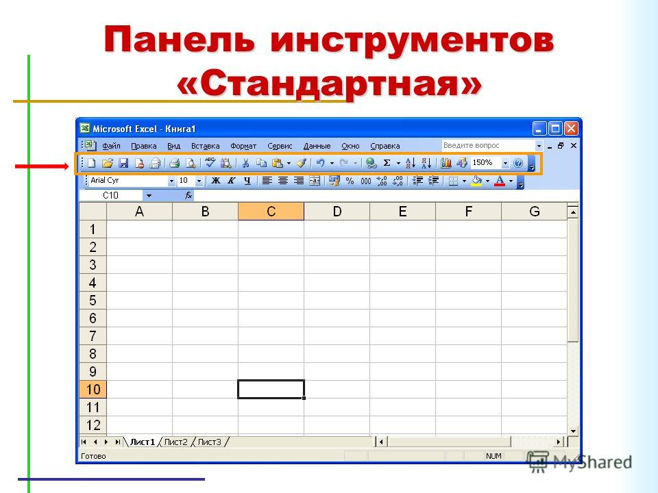 Панель инструментов «Стандартная»