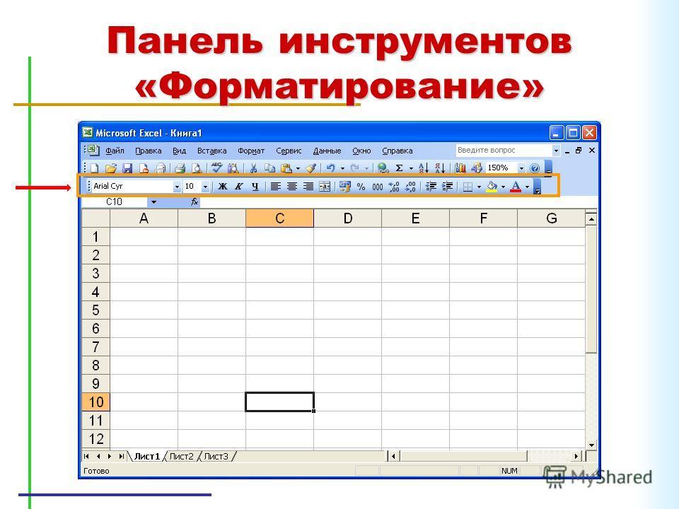 Панель инструментов «Форматирование»