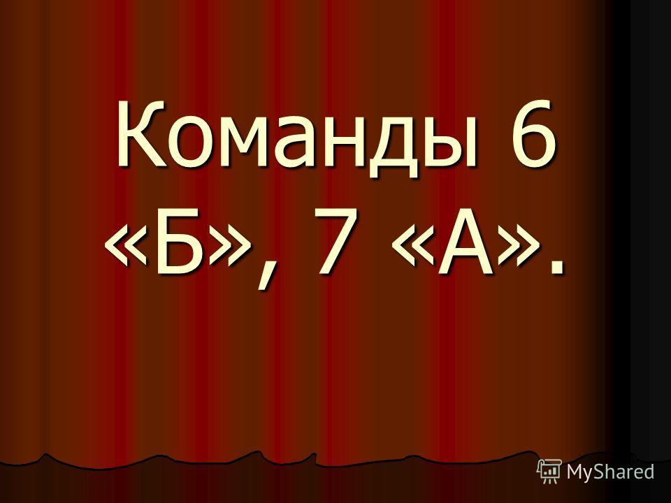 Команды 6 «Б», 7 «А».