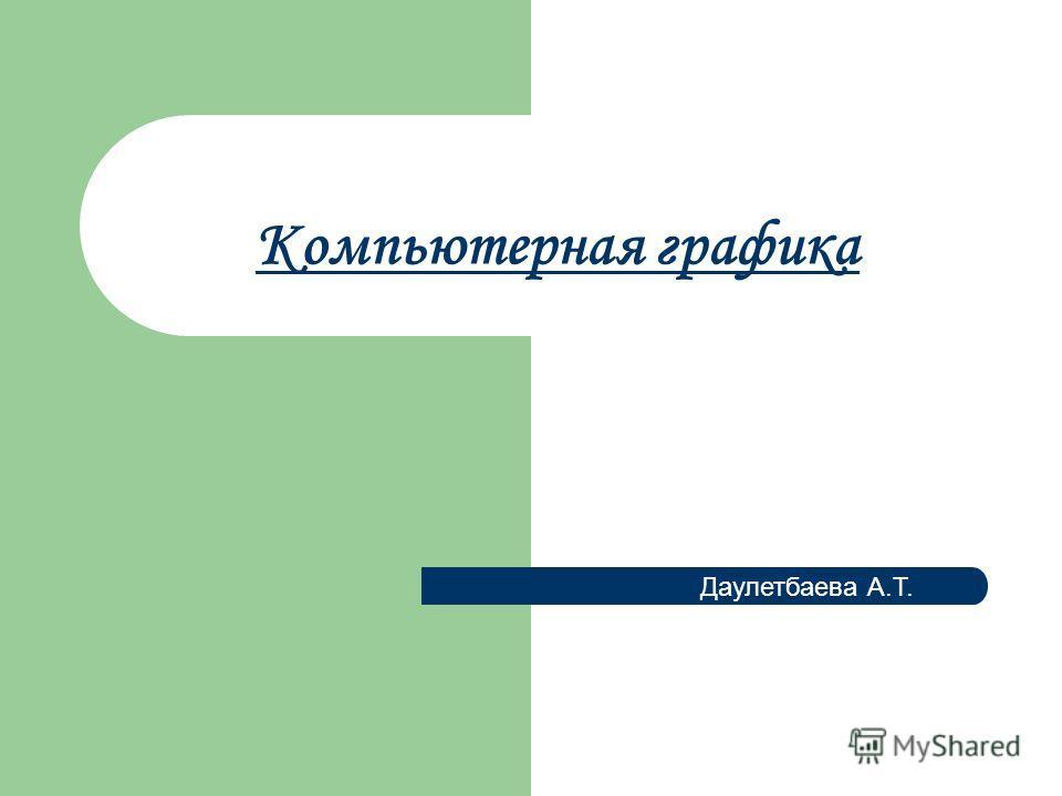 Компьютерная графика Даулетбаева А.Т.