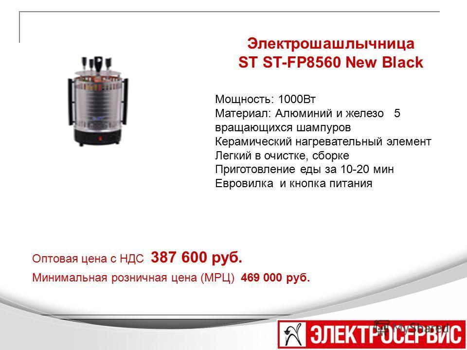 Электрошашлычница ST ST-FP8560 New Black Оптовая цена с НДС 387 600 руб. Минимальная розничная цена (МРЦ) 469 000 руб. Мощность: 1000Вт Материал: Алюминий и железо 5 вращающихся шампуров Керамический нагревательный элемент Легкий в очистке, сборке Пр