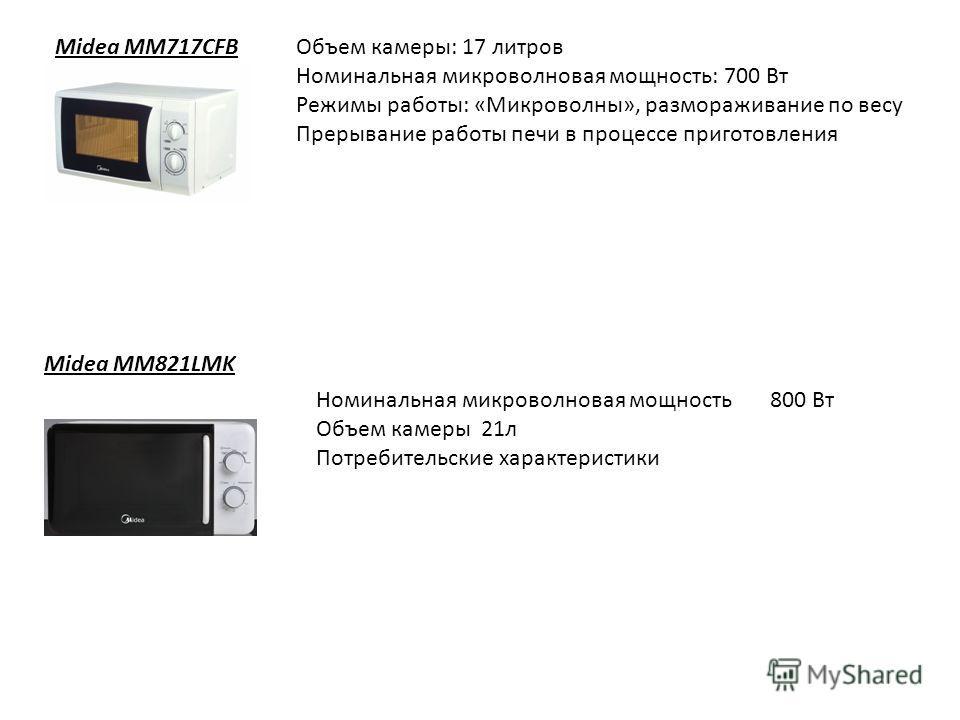 Midea MM717CFBОбъем камеры: 17 литров Номинальная микроволновая мощность: 700 Вт Режимы работы: «Микроволны», размораживание по весу Прерывание работы печи в процессе приготовления Midea MM821LMK Номинальная микроволновая мощность 800 Вт Объем камеры