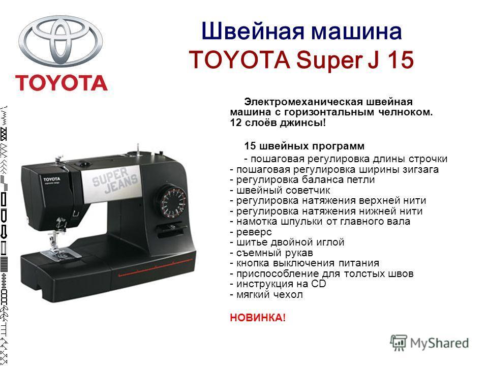 Швейная машина TOYOTA Super J 15 Электромеханическая швейная машина с горизонтальным челноком. 12 слоёв джинсы! 15 швейных программ - пошаговая регулировка длины строчки - пошаговая регулировка ширины зигзага - регулировка баланса петли - швейный сов