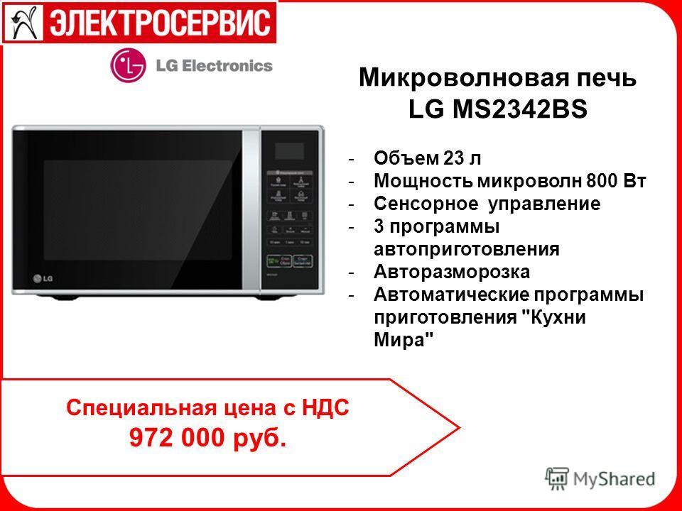 -Объем 23 л -Мощность микроволн 800 Вт -Сенсорное управление -3 программы автоприготовления -Авторазморозка -Автоматические программы приготовления Кухни Мира Микроволновая печь LG MS2342BS Специальная цена с НДС 972 000 руб.