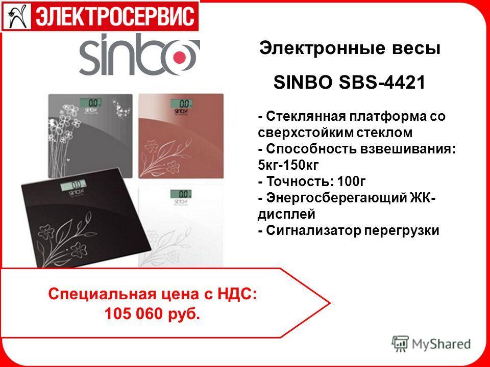Специальная цена с НДС: 105 060 руб. Электронные весы SINBO SBS-4421 - Стеклянная платформа со сверхстойким стеклом - Способность взвешивания: 5кг-150кг - Точность: 100г - Энергосберегающий ЖК- дисплей - Сигнализатор перегрузки
