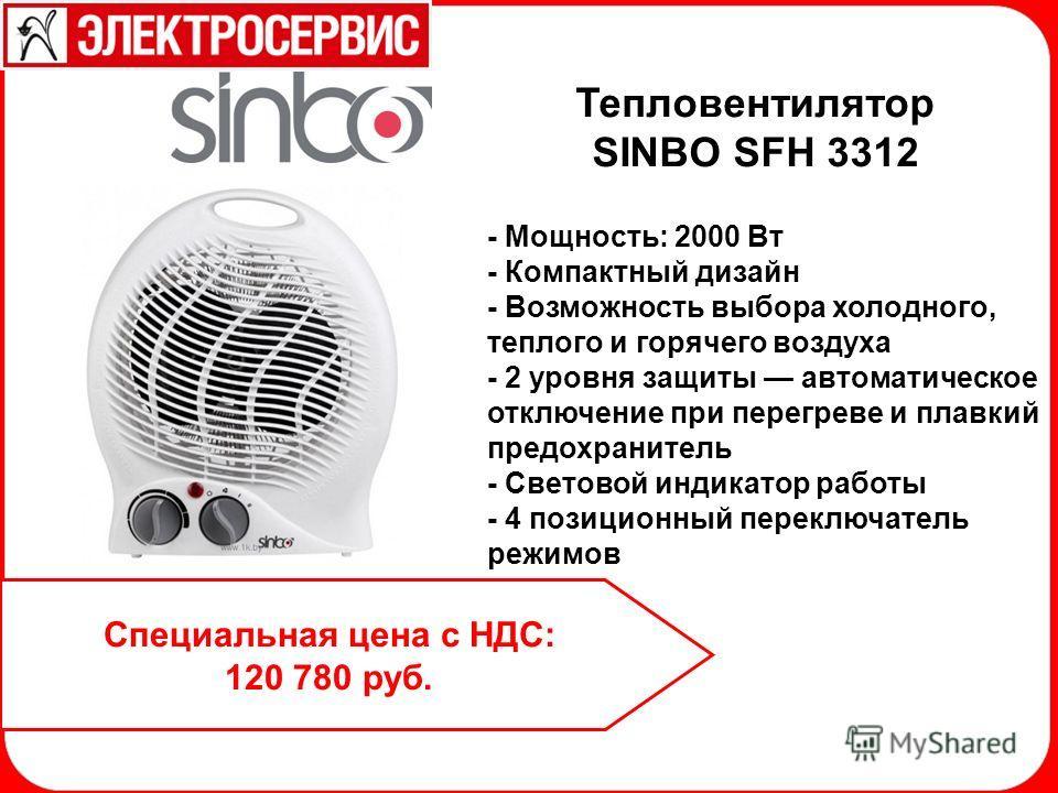 Специальная цена с НДС: 120 780 руб. Тепловентилятор SINBO SFH 3312 - Мощность: 2000 Вт - Компактный дизайн - Возможность выбора холодного, теплого и горячего воздуха - 2 уровня защиты автоматическое отключение при перегреве и плавкий предохранитель