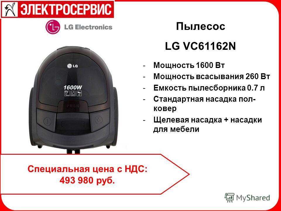 Пылесос LG VC61162N -Мощность 1600 Вт -Мощность всасывания 260 Вт -Емкость пылесборника 0.7 л -Стандартная насадка пол- ковер -Щелевая насадка + насадки для мебели Специальная цена с НДС: 493 980 руб.