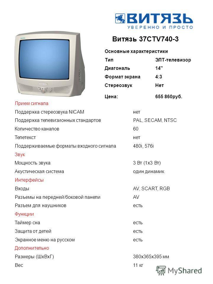 Витязь 37CTV740-3 Основные характеристики ТипЭЛТ-телевизор Диагональ14
