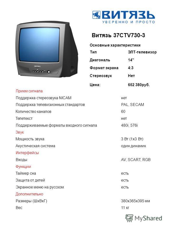Витязь 37CTV730-3 Основные характеристики ТипЭЛТ-телевизор Диагональ14