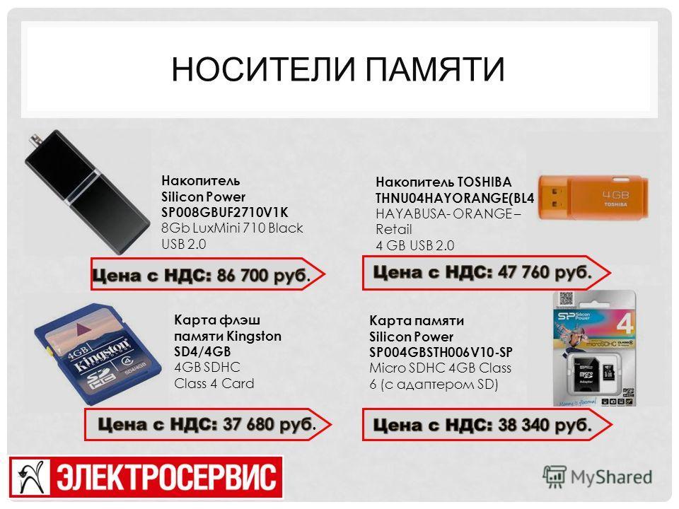 НОСИТЕЛИ ПАМЯТИ Карта памяти Silicon Power SP004GBSTH006V10-SP Micro SDHC 4GB Class 6 (с адаптером SD) Карта флэш памяти Kingston SD4/4GB 4GB SDHC Class 4 Card Накопитель Silicon Power SP008GBUF2710V1K 8Gb LuxMini 710 Black USB 2.0 Накопитель TOSHIBA