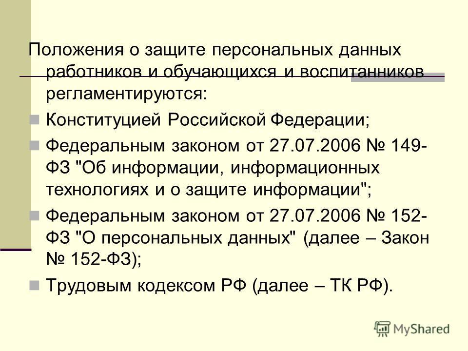 Положения о защите персональных данных работников и обучающихся и воспитанников регламентируются: Конституцией Российской Федерации; Федеральным законом от 27.07.2006 149- ФЗ