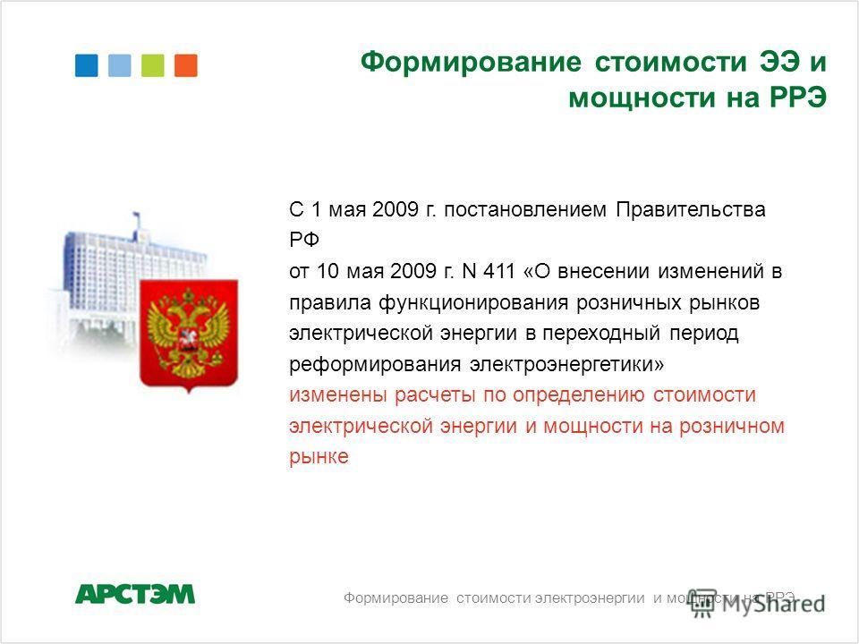 С 1 мая 2009 г. постановлением Правительства РФ от 10 мая 2009 г. N 411 «О внесении изменений в правила функционирования розничных рынков электрической энергии в переходный период реформирования электроэнергетики» изменены расчеты по определению стои