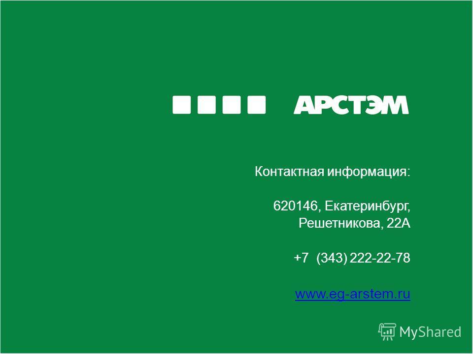Контактная информация: 620146, Екатеринбург, Решетникова, 22А +7 (343) 222-22-78 www.eg-arstem.ru