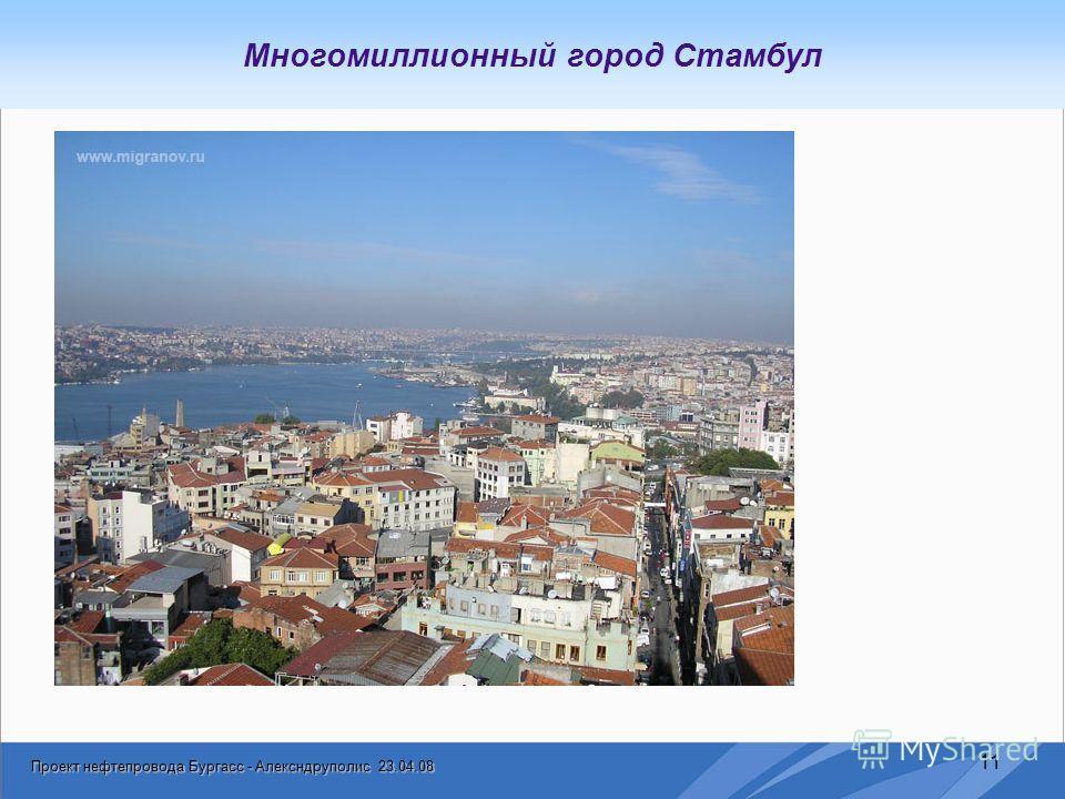 Проект нефтепровода Бургасс - Алексндруполис 23.04.08 11 Многомиллионный город Стамбул
