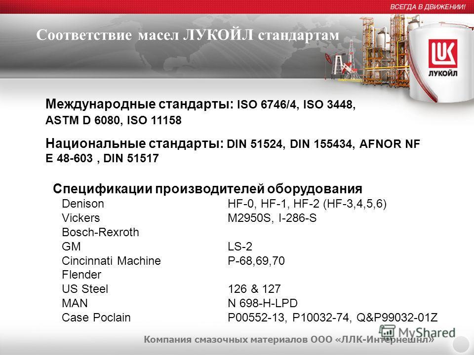 Соответствие масел ЛУКОЙЛ стандартам Спецификации производителей оборудования DenisonHF-0, HF-1, HF-2 (HF-3,4,5,6) VickersM2950S, I-286-S Bosch-Rexroth GM LS-2 Cincinnati Machine P-68,69,70 Flender US Steel126 & 127 MANN 698-H-LPD Case PoclainP00552-