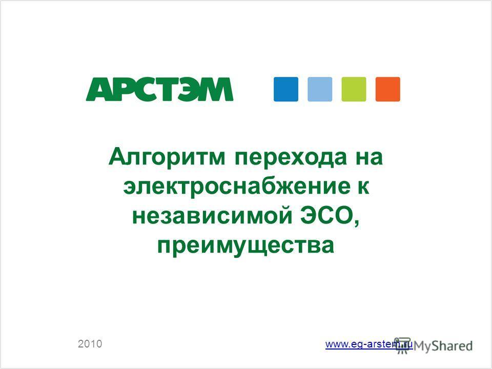 Алгоритм перехода на электроснабжение к независимой ЭСО, преимущества 2010www.eg-arstem.ru