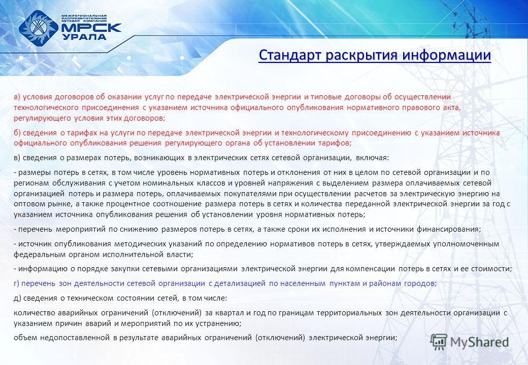 Стандарт раскрытия информации а) условия договоров об оказании услуг по передаче электрической энергии и типовые договоры об осуществлении технологического присоединения с указанием источника официального опубликования нормативного правового акта, ре