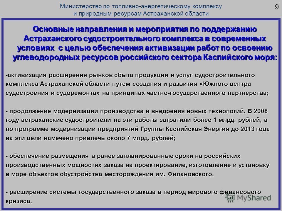 Основные направления и мероприятия по поддержанию Астраханского судостроительного комплекса в современных условиях с целью обеспечения активизации работ по освоению углеводородных ресурсов российского сектора Каспийского моря: -активизация расширения