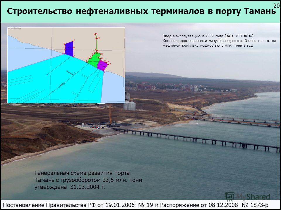Строительство нефтеналивных терминалов в порту Тамань Генеральная схема развития порта Тамань с грузооборотом 33,5 млн. тонн утверждена 31.03.2004 г. Ввод в эксплуатацию в 2009 году (ЗАО «ОТЭКО»): Комплекс для перевалки мазута мощностью 3 млн. тонн в