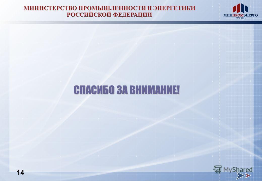 МИНИСТЕРСТВО ПРОМЫШЛЕННОСТИ И ЭНЕРГЕТИКИ РОССИЙСКОЙ ФЕДЕРАЦИИ СПАСИБО ЗА ВНИМАНИЕ! 14