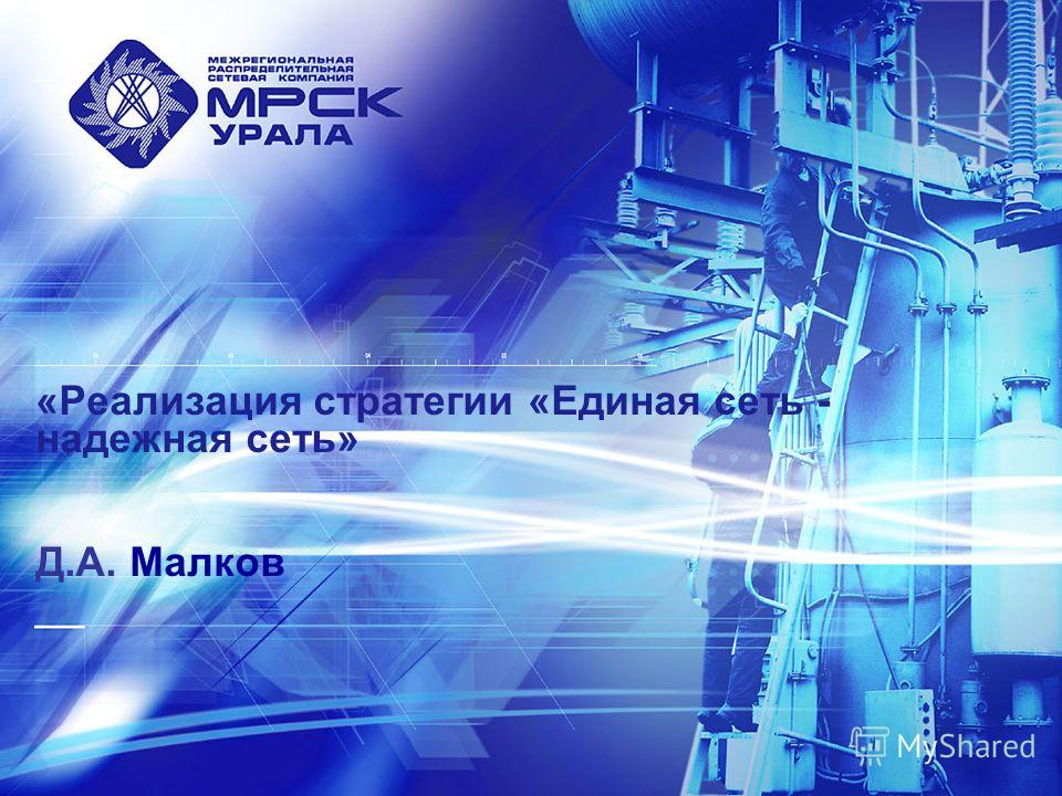 «Реализация стратегии «Единая сеть - надежная сеть» Д.А. Малков