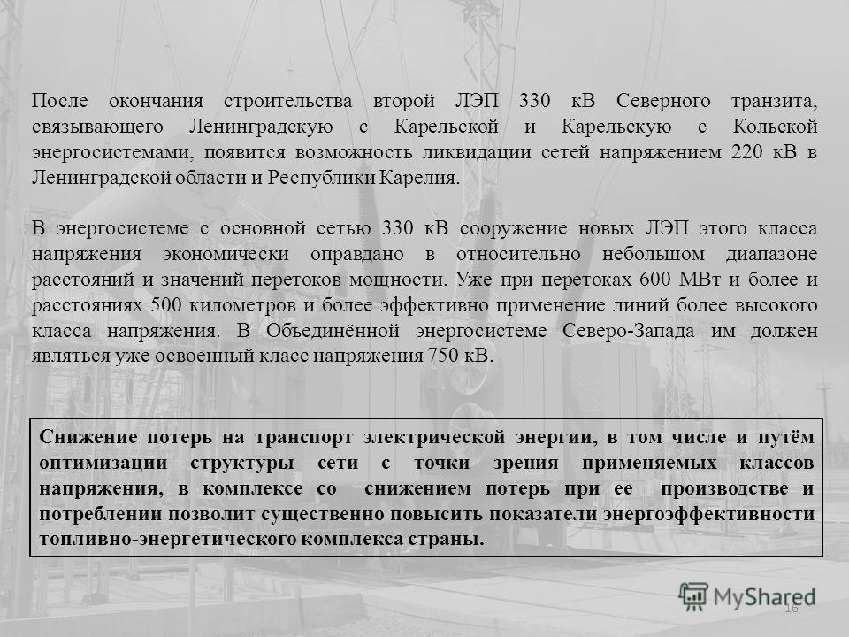 После окончания строительства второй ЛЭП 330 кВ Северного транзита, связывающего Ленинградскую с Карельской и Карельскую с Кольской энергосистемами, появится возможность ликвидации сетей напряжением 220 кВ в Ленинградской области и Республики Карелия