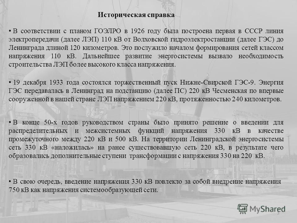 В свою очередь, введение напряжения 330 кВ повлекло за собой внедрение напряжения 750 кВ как напряжения системообразующей сети. Историческая справка В соответствии с планом ГОЭЛРО в 1926 году была построена первая в СССР линия электропередачи (далее