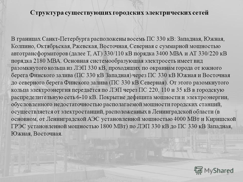 Структура существующих городских электрических сетей В границах Санкт-Петербурга расположены восемь ПС 330 кВ: Западная, Южная, Колпино, Октябрьская, Ржевская, Восточная, Северная с суммарной мощностью автотрансформаторов (далее Т, АТ) 330/110 кВ пор