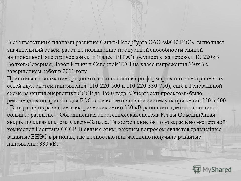 В соответствии с планами развития Санкт-Петербурга ОАО «ФСК ЕЭС» выполняет значительный объём работ по повышению пропускной способности единой национальной электрической сети (далее ЕНЭС) осуществляя перевод ПС 220кВ Волхов-Северная, Завод Ильич и Се