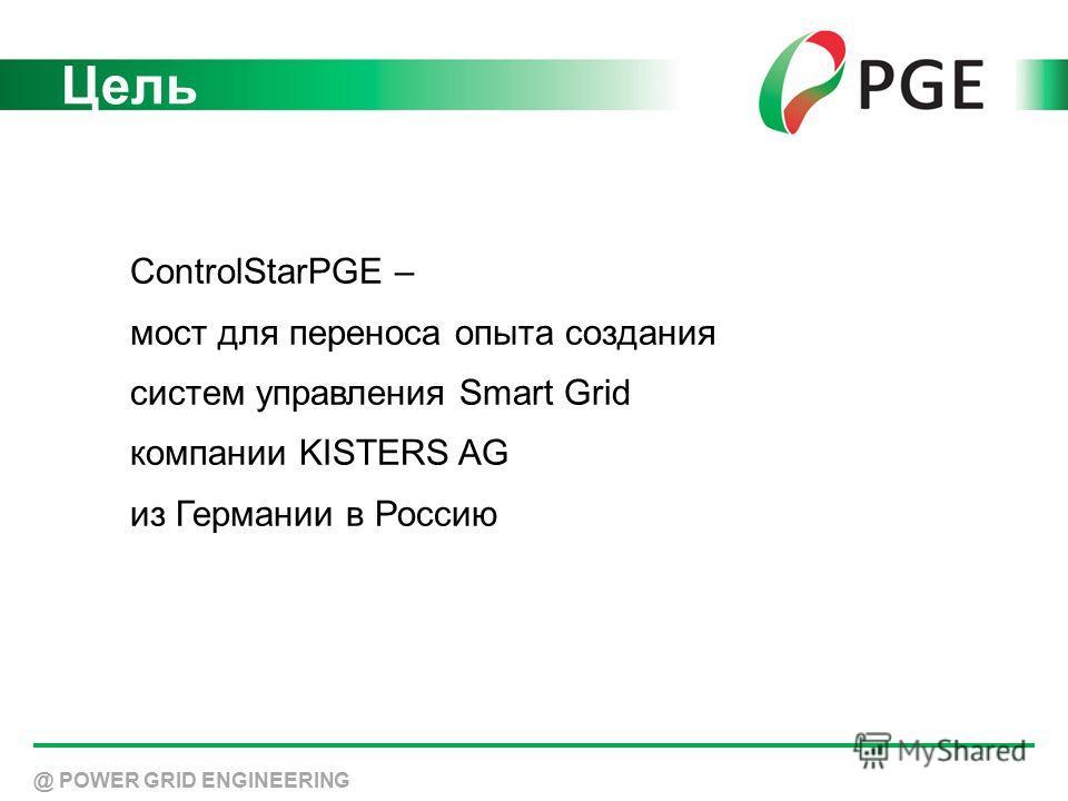 Цель @ POWER GRID ENGINEERING ControlStarPGE – мост для переноса опыта создания систем управления Smart Grid компании KISTERS AG из Германии в Россию