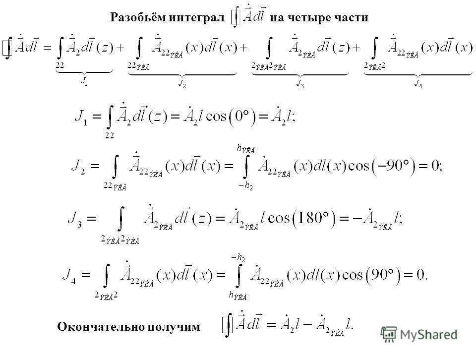 Разобьём интеграл на четыре части Окончательно получим